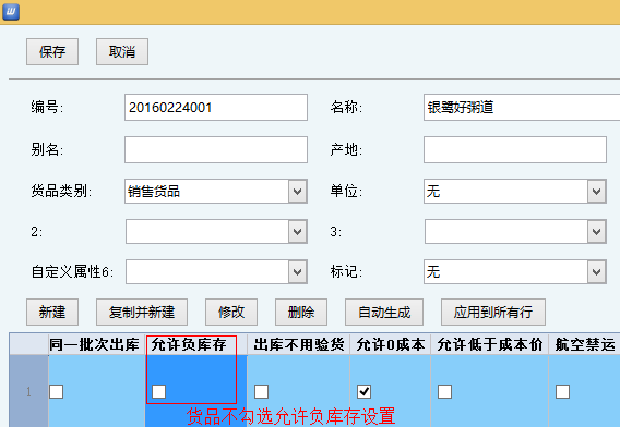 货品->货品档案->创建/修改货品