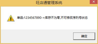 货品-->货品档案-->修改货品-->库存不为零不允许修改序列号属性