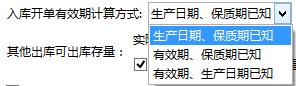 设置->系统设置->库存设置:出入库