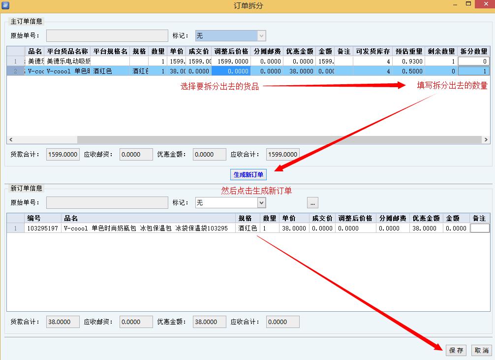 订单->订单审核->选中订单右击–订单拆分–拆分->订单拆分界面